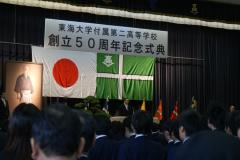 50周年記念事業19日の写真