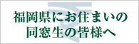 福岡支部の設置について
