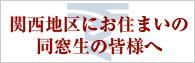 関西支部の設置について