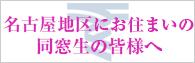 名古屋支部の設置について