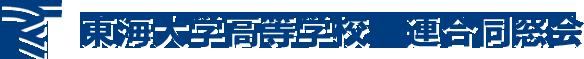 東海大学高等学校 連合同窓会ホームページ