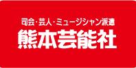 熊本芸能社