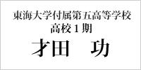 第五高校同窓会 会長 才田 功