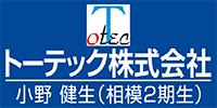 トーテック株式会社