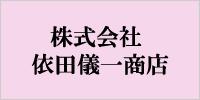 株式会社 依田儀一商店